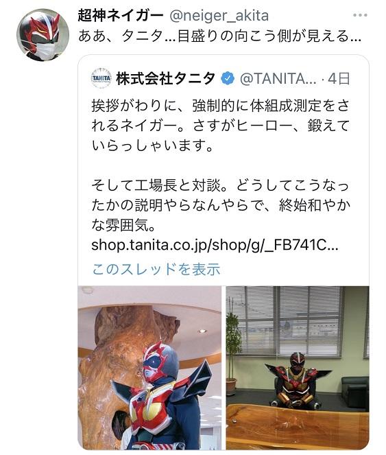 ▲ああ、タニタ…メモリの向こう側が見える…