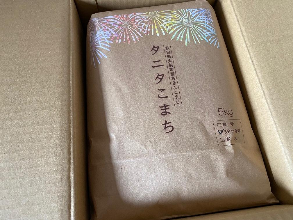 ▲家に届いた段ボールを開けると、タニタこまちの米袋がどーん!