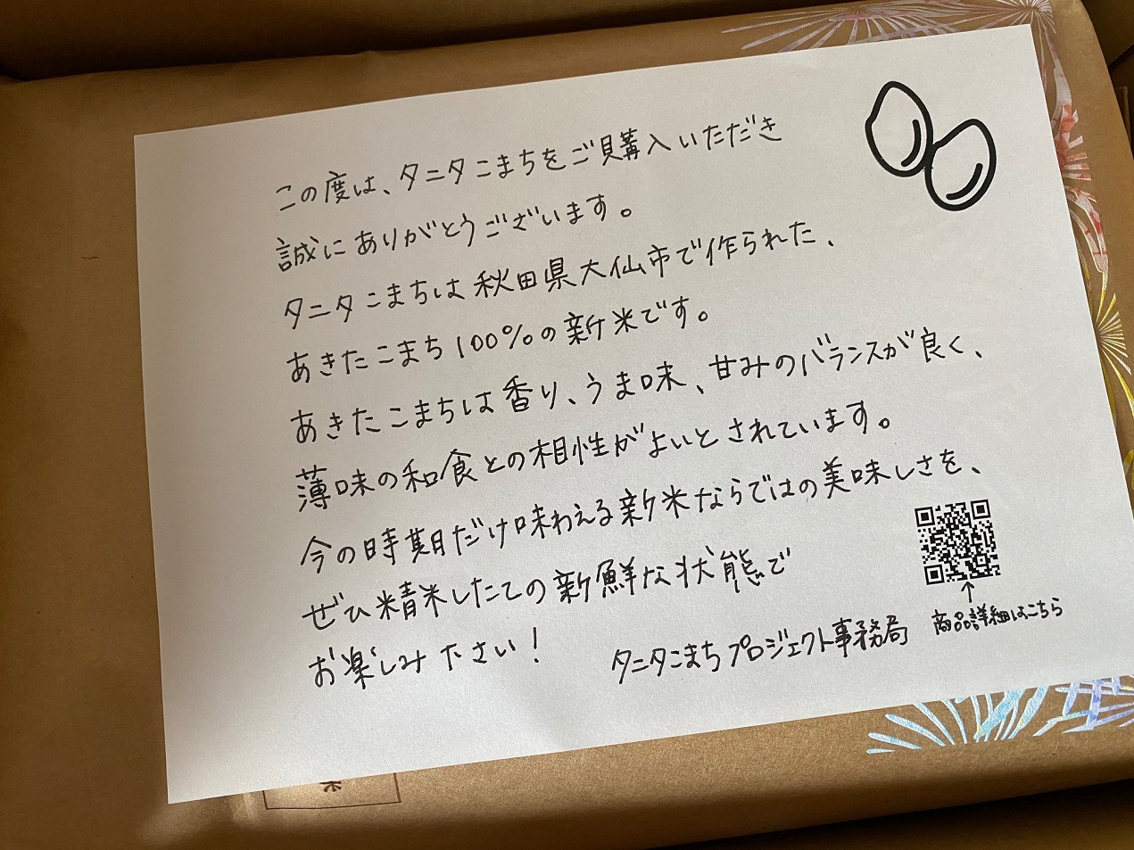 ▲タニタこまちプロジェクト事務局からの手紙!