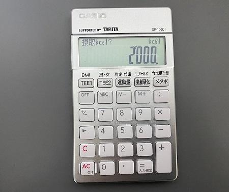 ▲摂取カロリー(2000)を入力