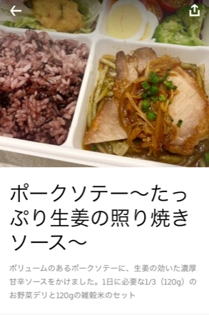 「ポークソテー~たっぷり生姜の照り焼きソース~」(税別1280円)