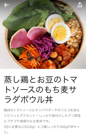 「蒸し鶏とお豆のトマトソースのもち麦サラダボウル丼」(税別1200円)