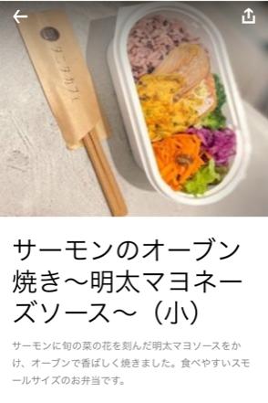 「サーモンのオーブン焼き~明太マヨネーズソース~(小)」(税別900円)